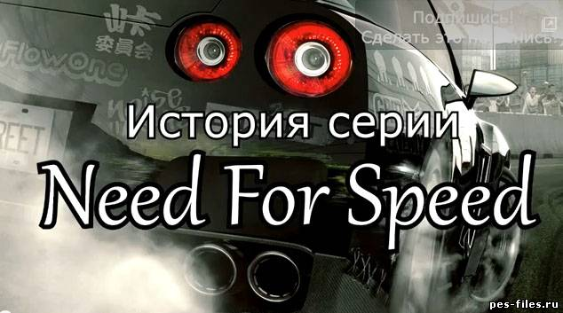 История серии Need For Speed(1-я часть)