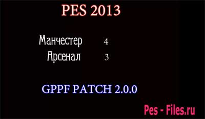 Mancester VS Arsenal 4:3 Pes 2013