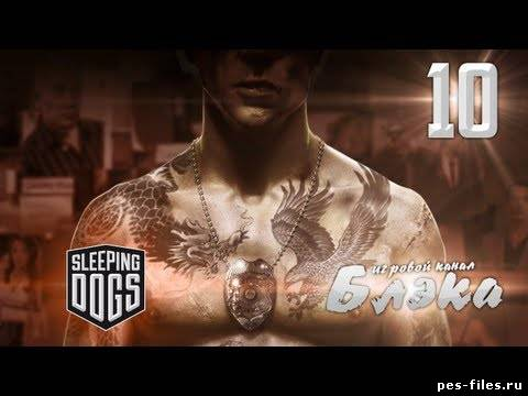 Sleeping Dogs #10 - Дядюшка По