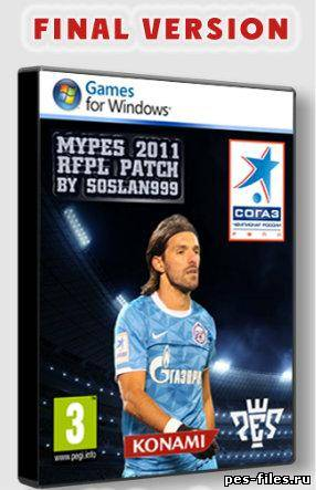 MyPES 2011 RFPL patch Final Version (Torrent)