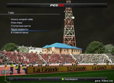 Так например новое дополнение Скачать Стадион Кубань (Краснодар) для PES 2012 на нашем сайте, бесплатно.