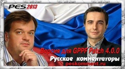 PES 2013 Russian commentators 7.00