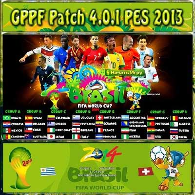GPPF Patch 2013 v4.0.1. World Cup Update
