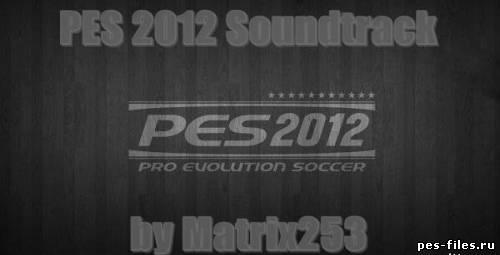 Музыкальный патч для PES 2012.