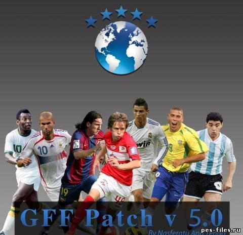 GFF Patch v 6.0 Final. Категория Патчи для PES 2011 Добавил Tendo.