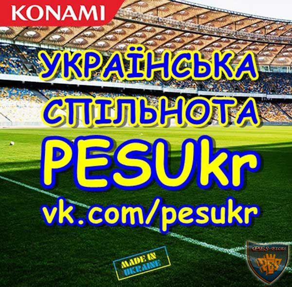 PES 2015 Ukrainian Premier League (UPL) Graphic Mod