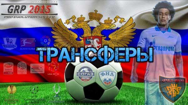 футбол 1 онлайн Update: Games Russian Patch 5.7 Option File Update, патчи и моды