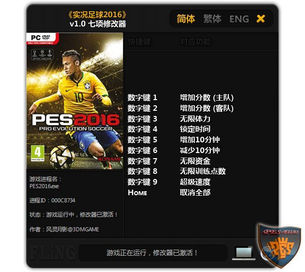 Pro Evolution Soccer 2016 v1.0 Plus 7 Trainer