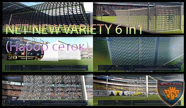 Pes 2016 Net New Variety 6 in 1 - Набор сеток