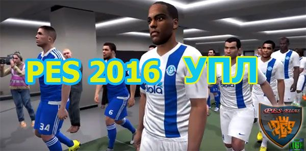 Pes 2016 UkrPes Patch 2016 0.1 - УПЛ
