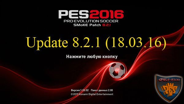 футбол 1 онлайн Update: PES 2016 SMoKE Patch Update 8.2.1 (18.03.16), патчи и моды
