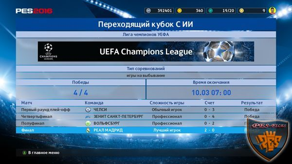 Live Update For PES 2016 от 03.03.2016