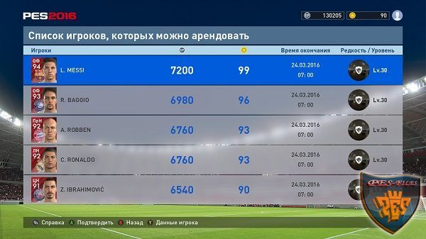 Live Update For PES 2016 от 17.03.2016