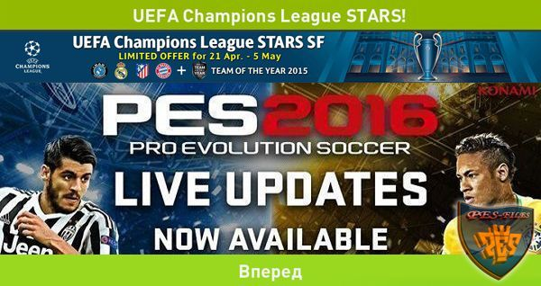Live Update For PES 2016 от 21.04.2016