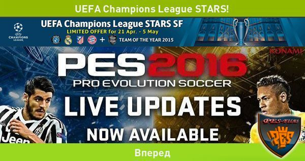 Live Update For PES 2016 от 28.04.2016