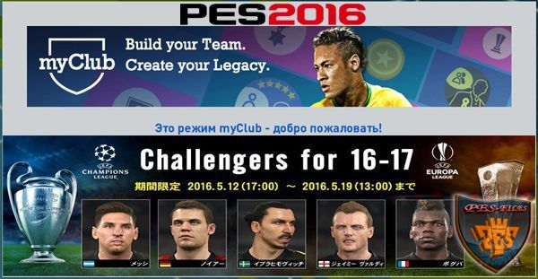 Live Update For PES 2016 от 12.05.2016