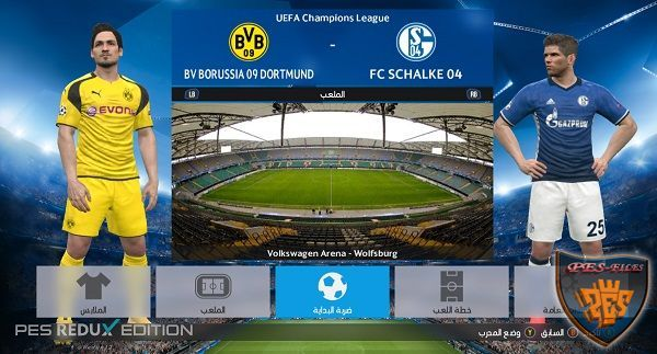 PES 2017 Redux Stadiums Volkswagen Arena by S.Elafify