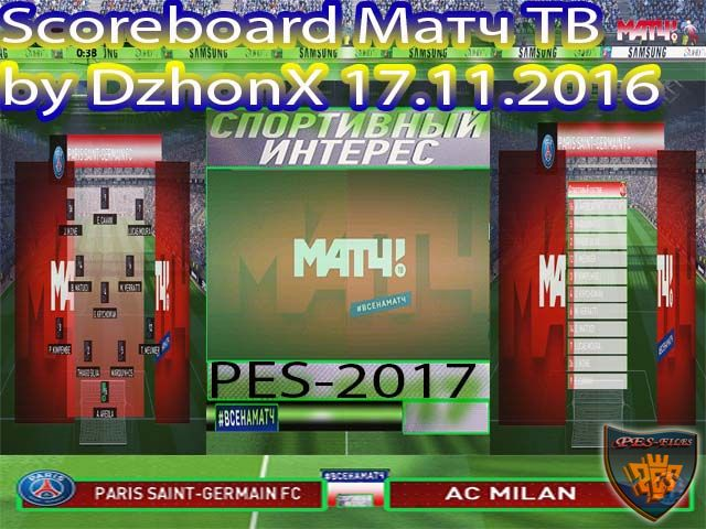 МАТЧ ТВ - NEW Graphics Pes 2017 by DzhonX V.1