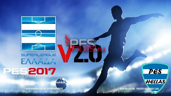 Pes-Hellas Patch 2017 v2.00 PC
