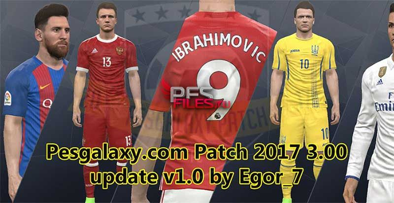 Pesgalaxy.com Patch 2017 3.00 UPDATE v 1.0 by Egor_7