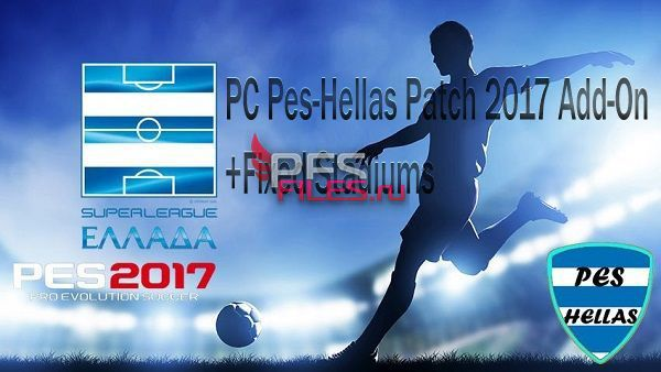 PC Pes-Hellas Patch 2017 Add-On+Fixed Stadiums