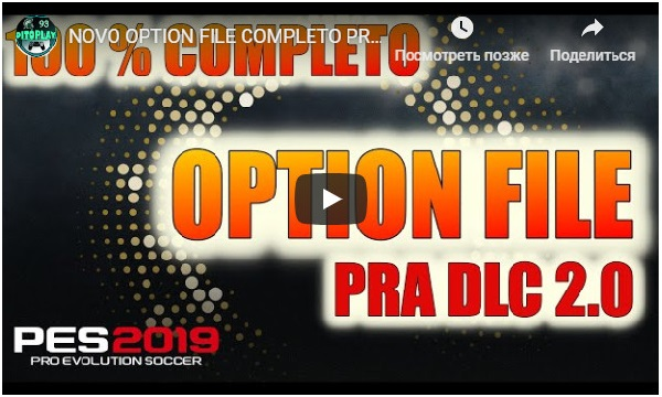 PES 2019 PS4 Classic Option File, патчи и моды