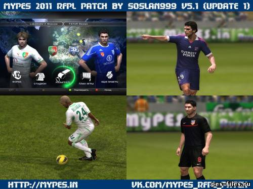 MyPES 2011 RFPL patch v5.1 (Update 1)