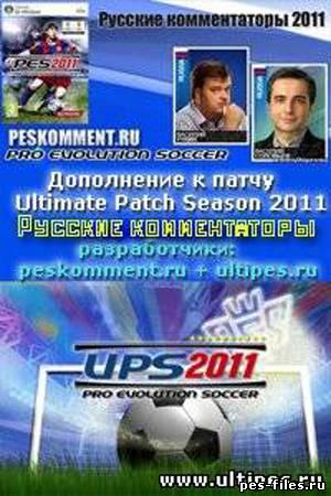 Русские Комментаторы 5.1 для UPS 2011 v. 7.0 При распаковке указать саму па