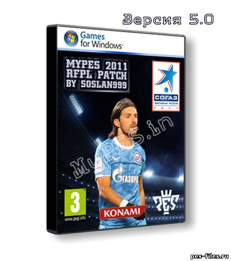 MyPES 2011 RFPL patch v5.0 + Update
