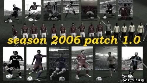 Season 2006 patch для PES 2012, патчи и моды