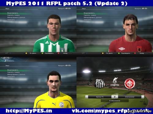 Ищут так: Скачать Новый MyPES 2011 RFPL patch 5.2 (Update 2) Бесплатно ска