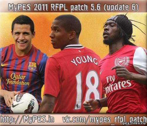 Установка Установить апдейт поверх версии MyPES 2011 RFPL patch v 5.0.