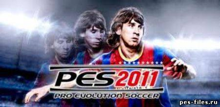 PES 2011 realistic gameplay