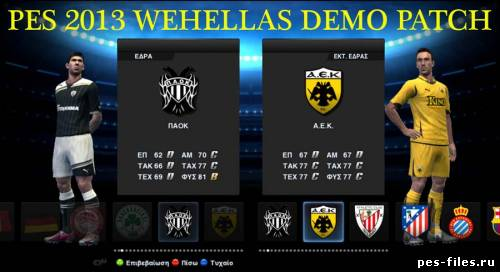 PES 2013 WEHELLAS DEMO PATCH
