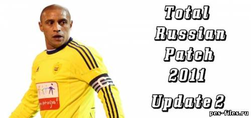 Total Russian Patch 2011 v.3.0 Update 2