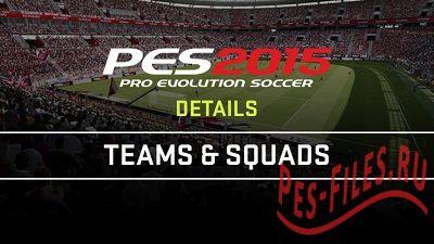 PES 2015 весь список команд и Лиг