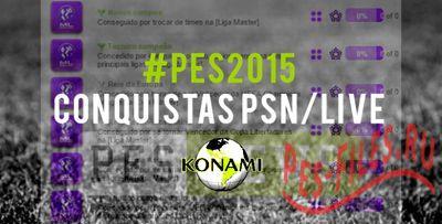 Список достижений в PES 2015