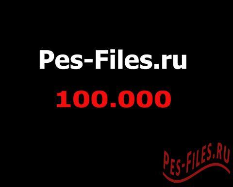 100.000-й пользователь сайта Pes-Files.ru
