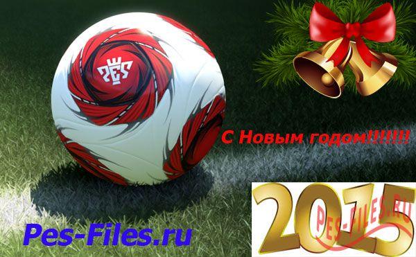 С Новым годом друзья!!