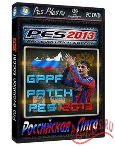 GPPF patch 2013 сезон 2014-15 Возвращается