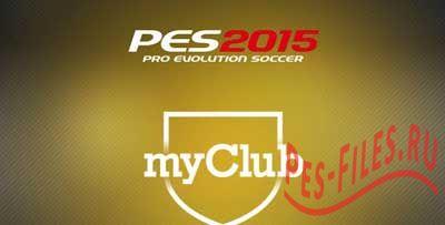 В MyClub проводиться онлайн турнир Лиги Чемпионов