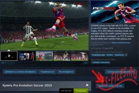 Pes 2015 Demo доступна для загрузки в Steam