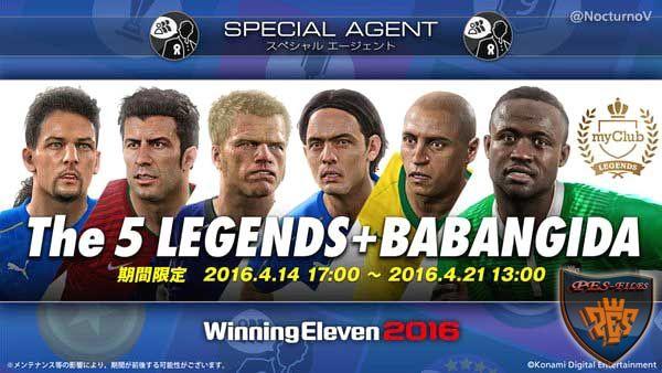 Pes 2016 легендарные игроки The 5 LEGENDS + Babangida