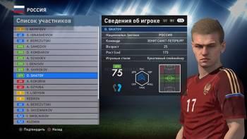 Шатов Евро 2016 для Pes 2016 DLC 3.0