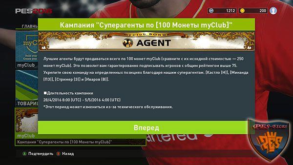 Pes 2016 супер агенты по 100 монет в режиме Myclub