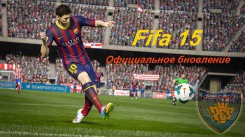 Трансферы FIFA 15 за 17 мая