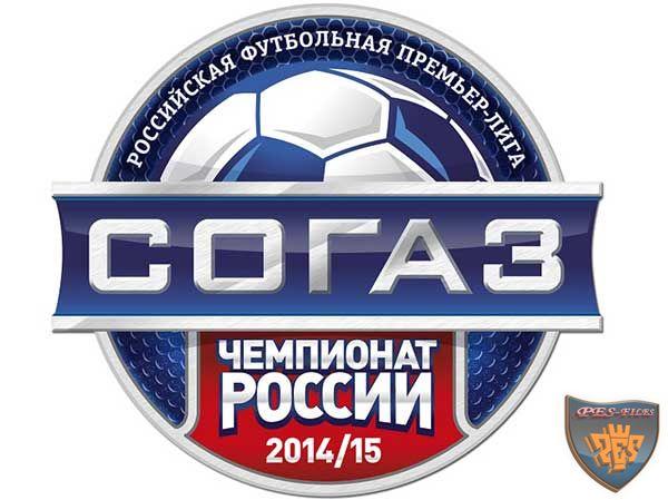 Закончился чемпионат России по футболу 2014-15