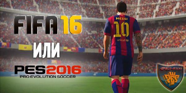 FIFA 16 или PES 2016: какая игра является лучшей?